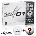【お試し限定パック】HONMA GOLF(本間ゴルフ)日本正規品 HONMA D1 ゴルフボール9個+謎の怪物ボール3個(合計12個入) 2…