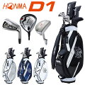 HONMAGOLF(本間ゴルフ)日本正規品D1オールインワンセット(フルセット)2021新製品「メンズクラブ10本セット&キャディバッグ付き(11点セット)1W、5W、I#5〜9、PW、SW、パター」