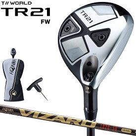 HONMA GOLF(本間ゴルフ)日本正規品 T//WORLD(ツアーワールド) TR21 FW フェアウェイウッド 2020モデル VIZARD TR20-50 カーボンシャフト 【あす楽対応】