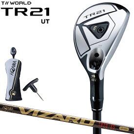 HONMA GOLF(本間ゴルフ)日本正規品 T//WORLD(ツアーワールド) TR21 UT ユーティリティ 2020モデル VIZARD TR20-65 カーボンシャフト 【あす楽対応】
