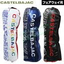 2016モデルCASTELBAJAC(カステルバジャック)日本正規品フェアウェイウッド用ヘッドカバー「CBF016」【あす楽対応】