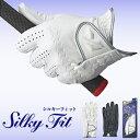キャスコシルキーフィットゴルフグローブGF−14251「左手用」【あす楽対応】