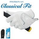 キャスコClassical Fit(クラシカルフィット)ゴルフグローブ「GF−1517」「左手用」【あす楽対応】