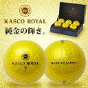 キャスコKASCO ROYAL2 ゴルフボール(キャスコロイヤルツー)半ダース(6個)【あす楽対応】