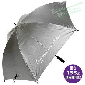 kasco(キャスコ)日本正規品 WEATHER FREE(ウェザーフリー) 晴雨兼用軽量傘 2020新製品 「WFU-2009」 【あす楽対応】