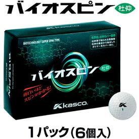 キャスコ日本正規品 BIOSPIN(バイオスピン) 2019新製品 ゴルフボール半ダース(6個入り) 【あす楽対応】