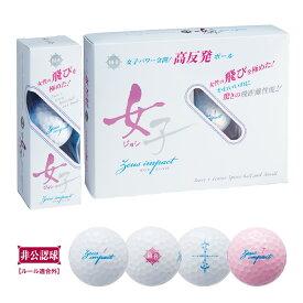 【【最大3300円OFFクーポン】】キャスコ日本正規品 Zeusimpact 女子(ゼウスインパクト ジョシ) ゴルフボール 1ダース(12個)【あす楽対応】