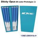【限定特別カラーBOXセット】IOMIC(イオミック) Sticky Opus Bi-color Prototype2.3 (スティッキーオーパスバイカラー…