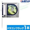 ダイヤゴルフ日本正規品 ドラコンフラッグ430(1本入)「GF−430」【あす楽対応】