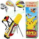 【【最大3900円OFFクーポン】】POCKET MONSTERS (ポケットモンスター) ポケモン ジュニア ゴルフセット クラブ3本セッ…