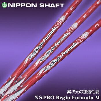 NIPPONSHAFT(日本シャフト)N.S.PRORegioFormulaM(レジオフォーミュラ)カーボンシャフト「ドライバー用」