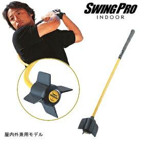 RYOMA GOLF(リョーマゴルフ)日本正規品 金谷多一郎プロ推薦 SWINGPRO(スイングプロ) インドアモデル 「ゴルフスイング練習用品」【あす楽対応】