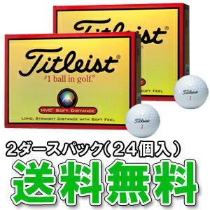 【送料無料】タイトリスト日本正規品HVCソフトディスタンスゴルフボール2ダースパック(24個入)