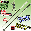 Tabata(タバタ)スイング練習器具トルネードスティックロングタイプGV0231L「ゴルフ練習用品」【あす楽対応】