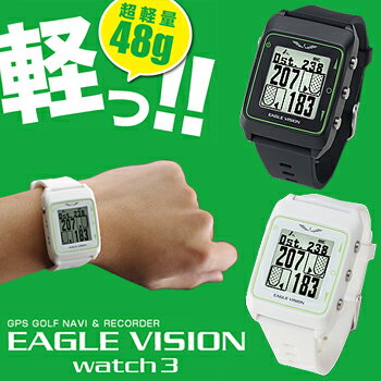 2016モデル高性能GPS搭載距離測定器EAGLE VISION watch3(イーグルビジョンウォッチスリー)ゴルフナビゲーションEV-616【あす楽対応】