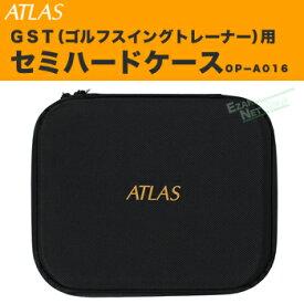 【【最大3000円OFFクーポン】】YUPITERU ATLAS(ユピテル アトラス) GST(ゴルフスイングトレーナー)用 セミハードケース OP-A016 【あす楽対応】