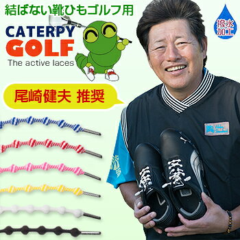 結ぶ必要のないシューレース(靴紐)CATERPY GOLF(キャタピーゴルフ)「60cm×2本入、簡易靴べら、エンドキャップ(5個)付」【あす楽対応】