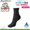 ファイテン(PHITEN) 足王(ソッキング)ゴルフ専用設計ソックス セミロング ブラック/ブラック レディス fal-al915670
