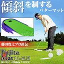藤田寛之プロ×TABATA(タバタ)FujitaマットU−2.3 パターマットGV−0136「ゴルフ練習用品」【あす楽対応】