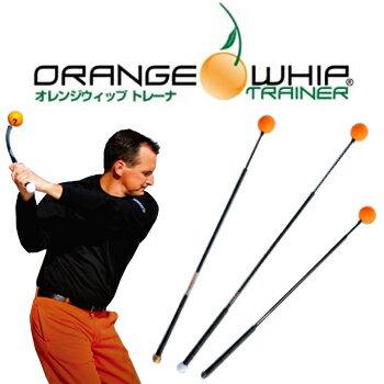 驚異のトレーニングクラブORANGEWHIPTRAINER(オレンジウィップトレーナー)「ゴルフ練習用品」【あす楽対応_四国】