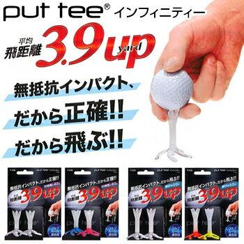 Lite(ライト)PutTee(プットティー)インフィニティー[T-235][T-238]【あす楽対応】