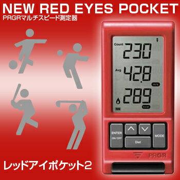 プロギアマルチスピード測定器NEWREDEYESPOCKET(レッドアイズポケット2)「HS−110」「ゴルフ練習用品」【あす楽対応_四国】