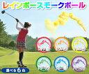 レインボースモークボール(1個入り)※コンペ始球式用ボール※細谷火工製「ライトR−54」【あす楽対応】