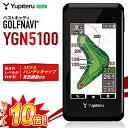 2016モデルYUPITERU(ユピテル)ゴルフナビYGN5100「GPS距離測定器」【あす楽対応】