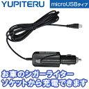 YUPITERU(ユピテル)5Vコンバーター付シガープラグコードmicroUSBタイプOP−E809【あす楽対応】