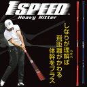 2016モデルelite grips(エリートグリップ)ゴルフ専用トレーニング器具1SPEED Heavy Hitter(ワンスピード ヘビーヒッター)TT1−...
