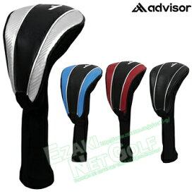 ADVISOR(アドバイザー)ドライバー用ヘッドカバー「ADHCD01」【あす楽対応】