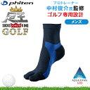 ファイテン(PHITEN) 足王(ソッキング)ゴルフ専用設計ソックス セミロング ブラック/ブルー メンズ fal-al914973