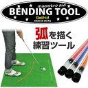 Lite(ライト)弧を描く練習ツールBENDING TOOL(ベンディングツール)「G−25」「ゴルフ練習用品」【あす楽対応】