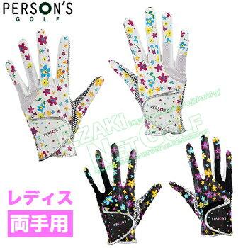 PERSON'S(パーソンズ)レディス両手用グローブPSGL−09【あす楽対応】