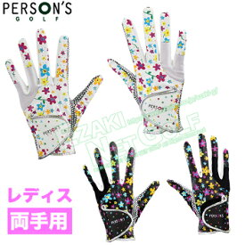 PERSON`S(パーソンズ)日本正規品 レディス ゴルフグローブ(両手用) 「PSGL-09」 【あす楽対応】