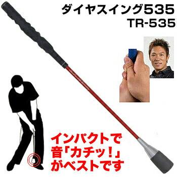 2016新製品ダイヤコーポレーション植村啓太モデルグリップ付ダイヤスイング535「TR−535」「ゴルフ練習用品」【あす楽対応】