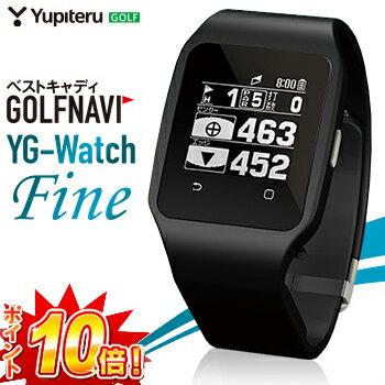 YUPITERU(ユピテル)ウォッチ型ゴルフナビYG−Watch Fine「GPS距離測定器」【あす楽対応】