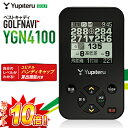 2016モデルYUPITERU(ユピテル)ゴルフナビYGN4100「GPS距離測定器」【あす楽対応】