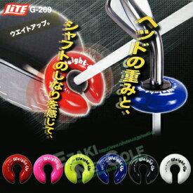 Lite(ライト)Weight−Up(ウエイトアップ)素振り専用ウッド・アイアン用おもり「G−269」【あす楽対応】