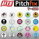 Lite(ライト)日本正規品Pitch fixピッチフィックス用マーカーT−226