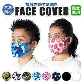 LOUDMOUTH GOLF(ラウドマウス ゴルフ日本正規品) FACE COVER(水着素材使用フェイスカバー) 3Dマスクタイプ 「770-920」 【あす楽対応】