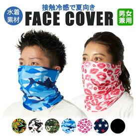 LOUDMOUTH GOLF(ラウドマウス ゴルフ日本正規品) FACE COVER(水着素材使用フェイスカバー) ネックカバータイプ 「770-921」 【あす楽対応】
