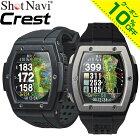 ShotNavi(ショットナビ)日本正規品 Crest (クレスト) 「みちびきL1S対応腕時計型GPS搭載距離測定器」 【あす楽対応】