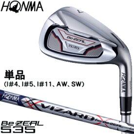 HONMA GOLF(本間ゴルフ) 日本正規品 Be ZEAL535(ビジール535) アイアン 2018モデル VIZARD for Be ZEALカーボンシャフト 単品(I#4、I#5、I#11、AW、SW) 【あす楽対応】