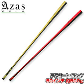 Azas GOLF(アザス ゴルフ) ドライバット アスリート・ロング「AT-L」 「ゴルフスイング練習用品」 【あす楽対応】