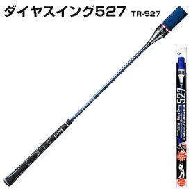 DAIYA GOLF(ダイヤゴルフ)日本正規品 ダイヤスイング527 「TR-527」 「ゴルフスイング練習用品」 【あす楽対応】