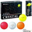 キャスコ日本正規品 KIRA CRYSTAL(キラクリスタル) ゴルフボール1ダース(12個入) 【あす楽対応】