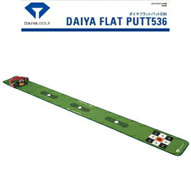 ダイヤゴルフ日本正規品 ダイヤフラットパット536 パターマットとカップのセット 「TR-536」 2018モデル 「ゴルフ練習用品」【あす楽対応】