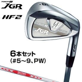 ブリヂストン日本正規品 TOUR B JGR HF2 フォージドアイアン NSPRO MODUS3 TOUR105スチールシャフト 6本セット(#5〜9、PW) 「G2HM6I(Y9HM6I)」 【あす楽対応】