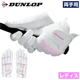 【【最大2900円OFFクーポン】】DUNLOP(ダンロップ)日本正規品全天候型ゴルフグローブ「両手用」GGG−6505W※レディスモデル※